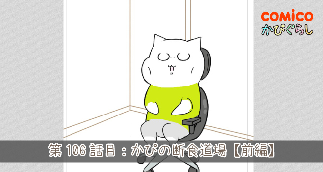 第106話目:かぴの断食道場【前編】