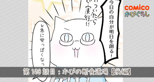 第108話目:かぴの断食道場【後編】