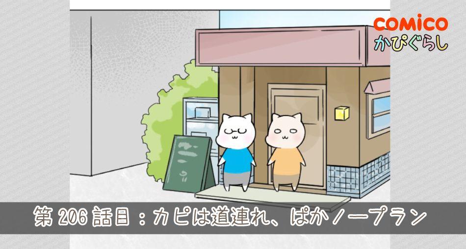 第206話目:カピは道連れ、ぱかノープラン
