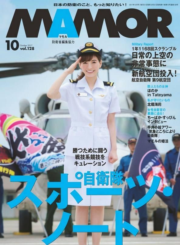 自衛隊オフィシャルマガジン MAMOR 10月号(8/21日発行)