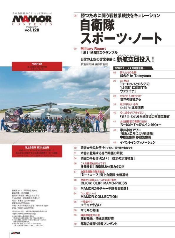 自衛隊オフィシャルマガジン MAMOR 10月号(8/21日発行)目次