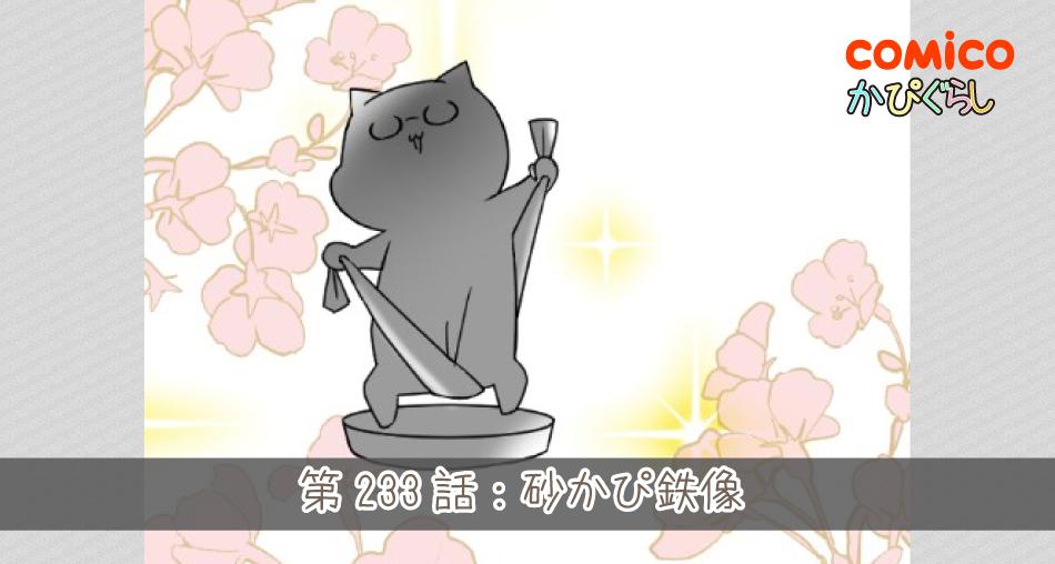 第233話:砂かぴ鉄像