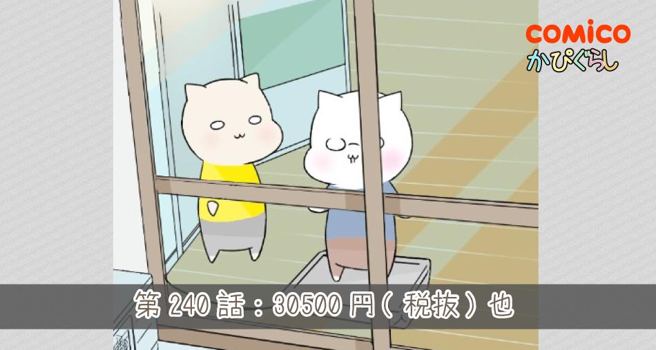 第240話:30500円(税抜)也