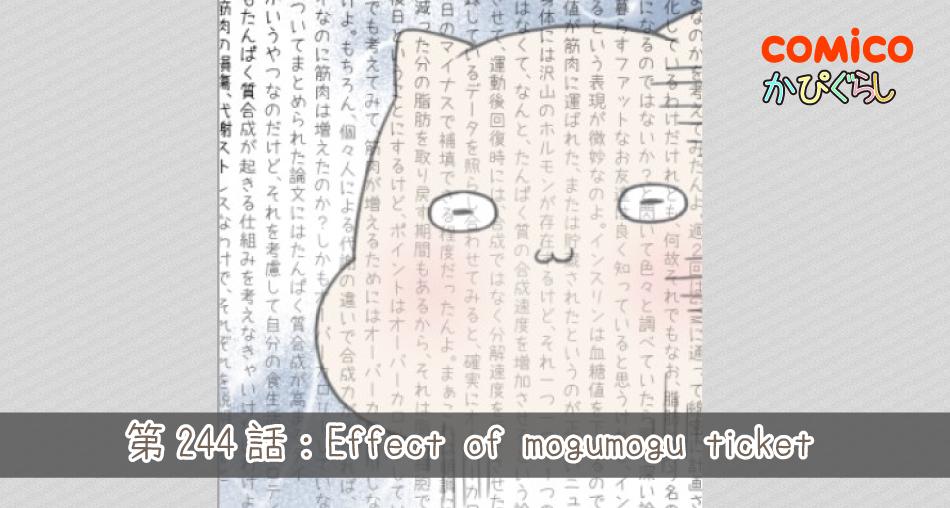 第244話:Effect of mogumogu ticket