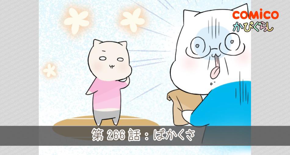 第266話:ぱかくさ