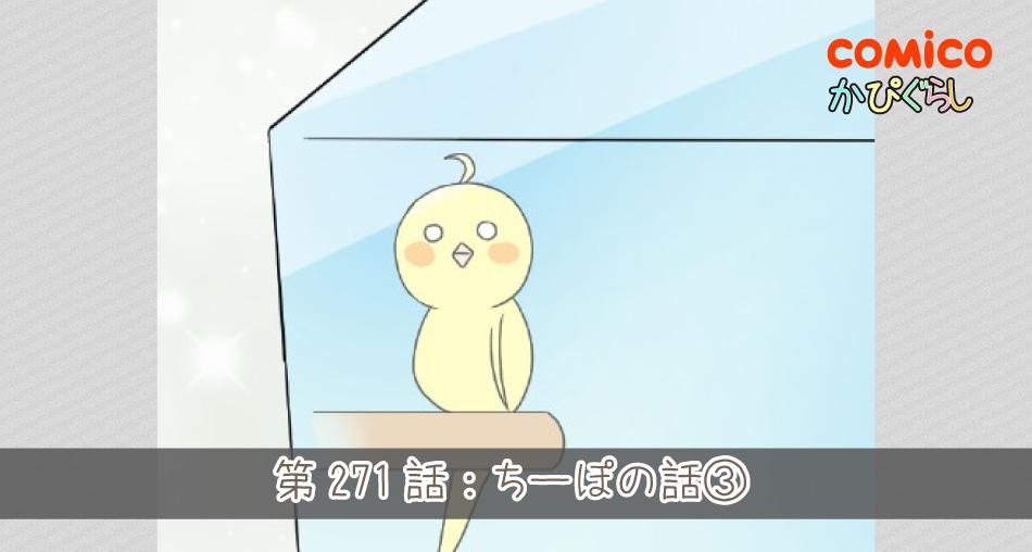 第271話:ちーぽの話③