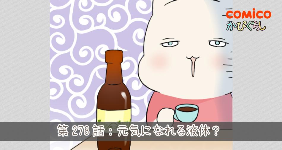 第278話:元気になれる液体?