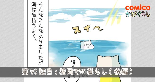 第93話目:福岡での暮らし(後編)