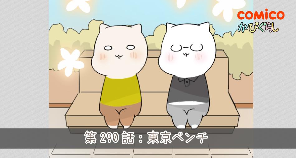 第290話:東京ベンチ