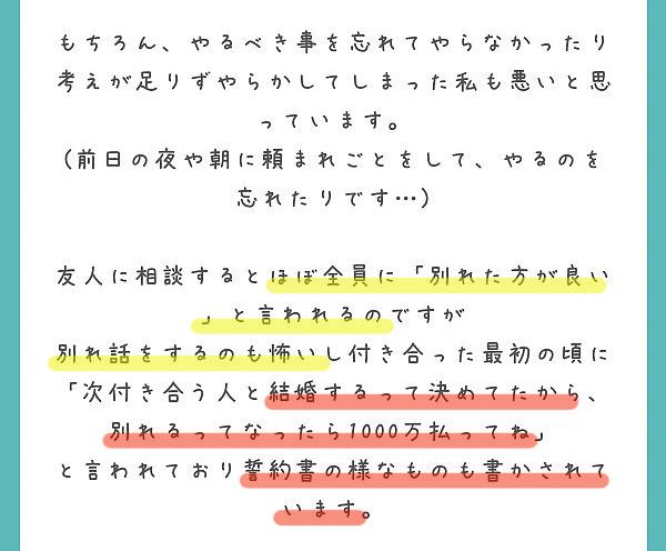 お悩みNo04_1000万円払え彼氏と別れたい_05