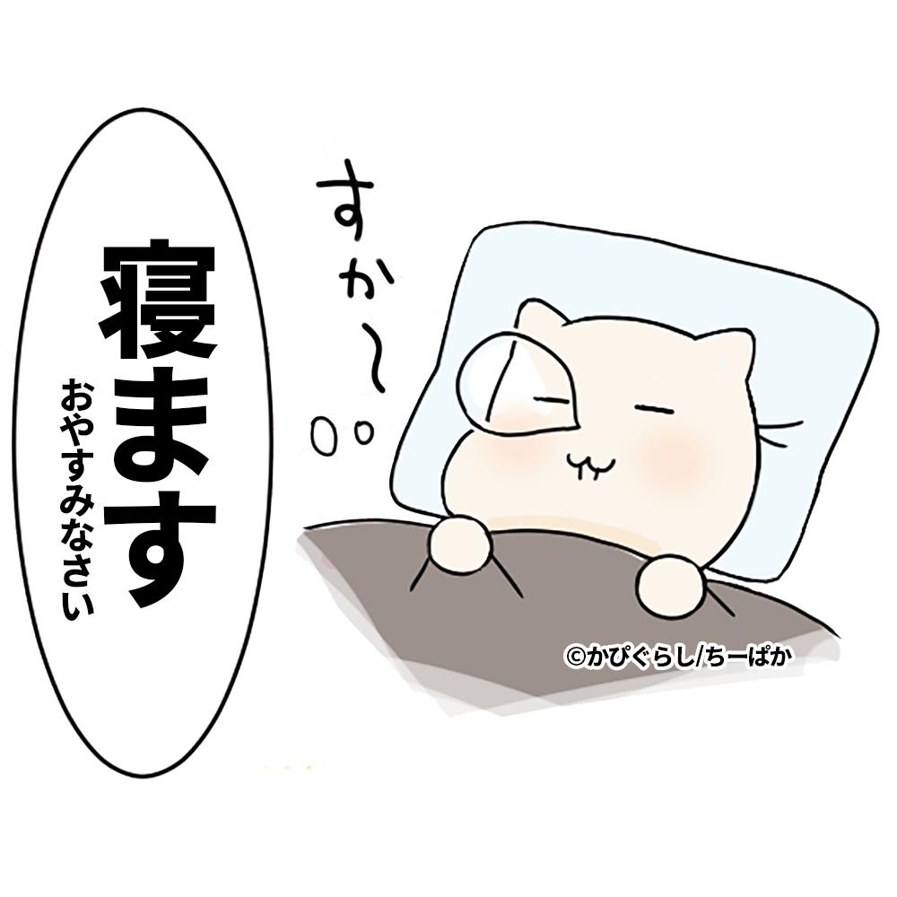 ちーぱか漫画フリー素材 寝ます