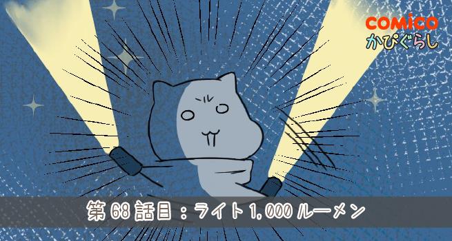 第68話目:ライト1,000ルーメン