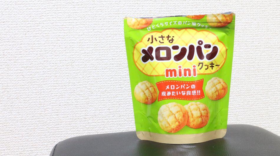 小さなメロンパンminiクッキー