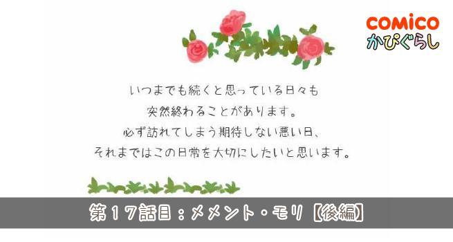 第17話目:メメント・モリ【後編】