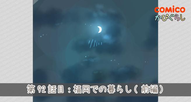 第92話目:福岡での暮らし(前編)