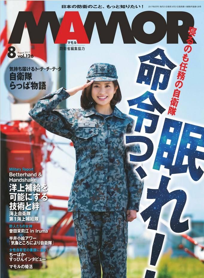 自衛隊オフィシャルマガジン MAMOR 6月21日発行