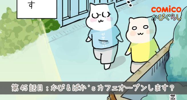 第45話目:かぴ&ぱか'sカフェオープンします?