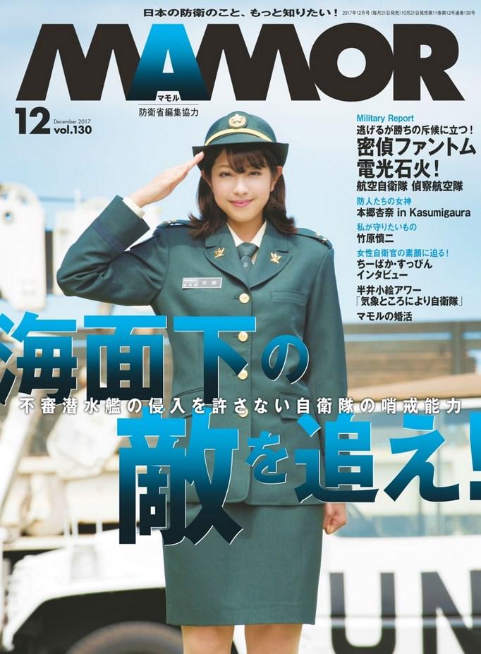 自衛隊オフィシャルマガジン MAMOR 12月号(10/21日発行)