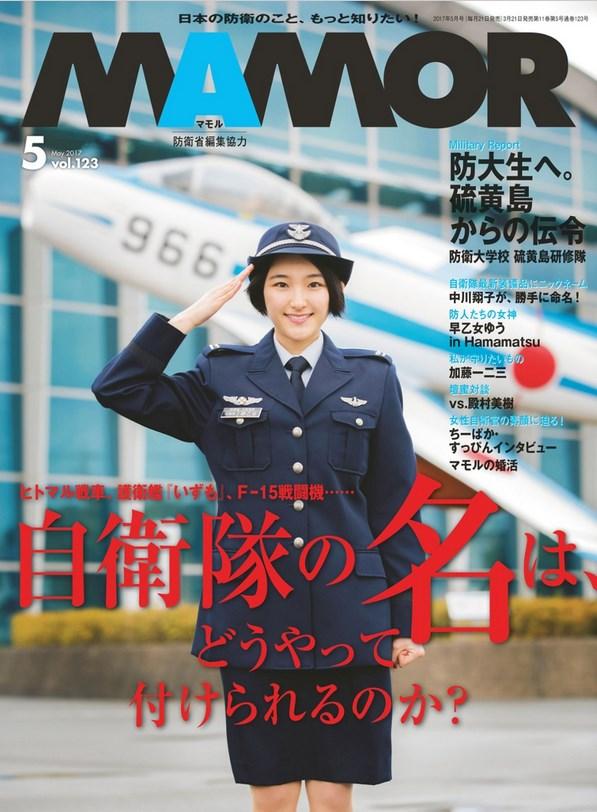 自衛隊オフィシャルマガジン MAMOR 5月号(3/21日発行)