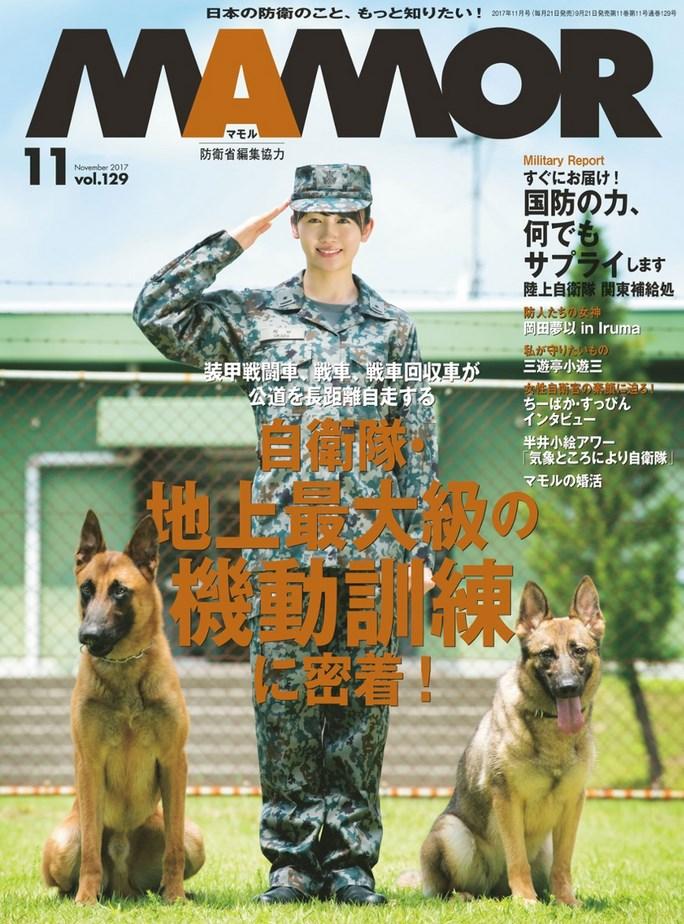 自衛隊オフィシャルマガジン MAMOR 11月号(9/21日発行)