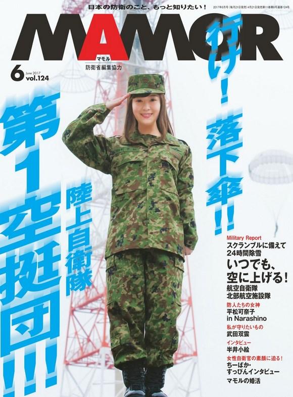 自衛隊オフィシャルマガジン MAMOR6月号 2017年4月21日発行