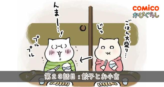 第23話目:餃子とお小言