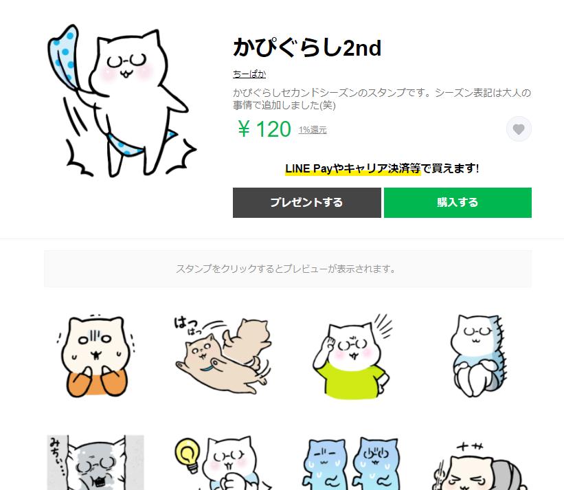 かぴぐらし2nd - LINE スタンプ LINE STORE