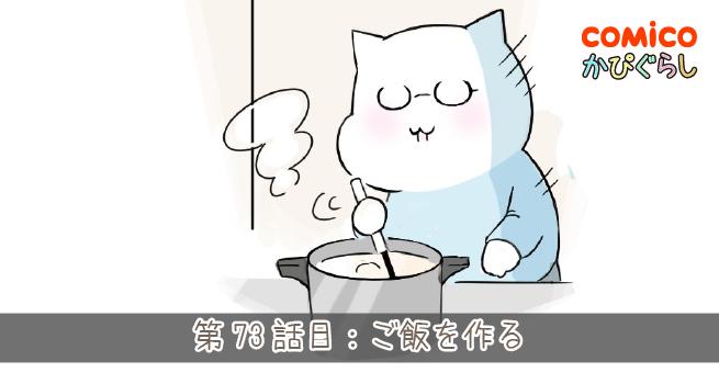 第73話目:ご飯を作る