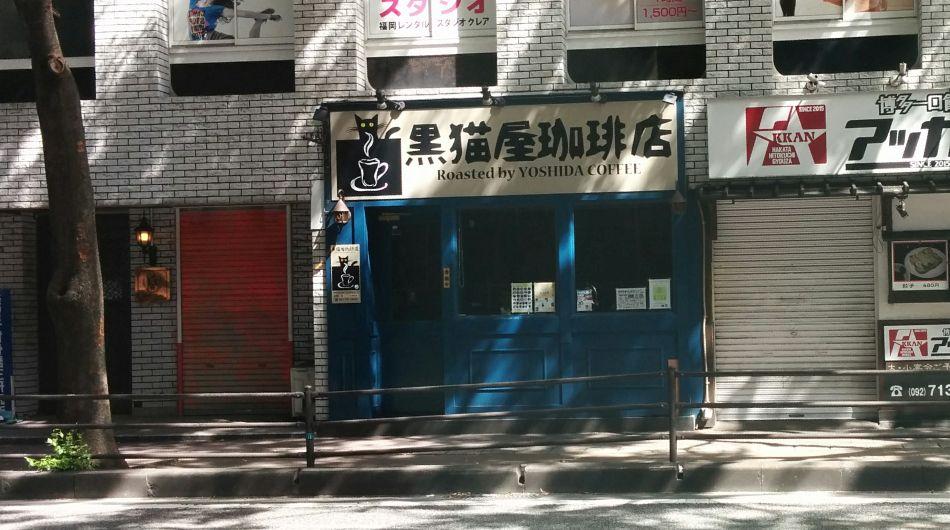 黒猫屋コーヒー店