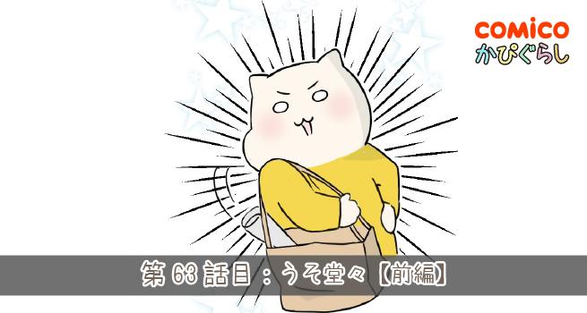 第63話目:うそ堂々【前編】