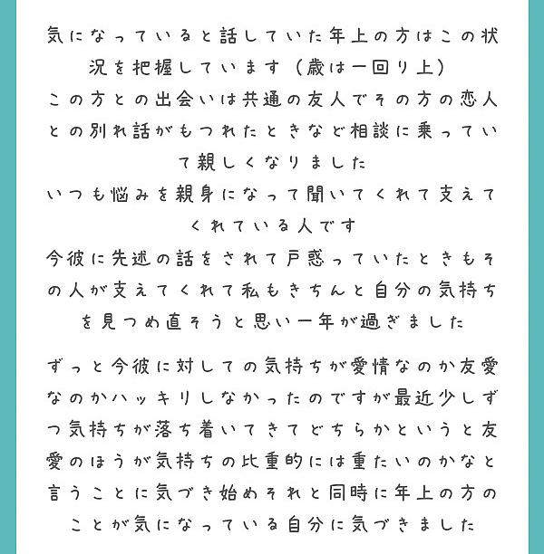 嵐圭さんからの恋愛相談_02