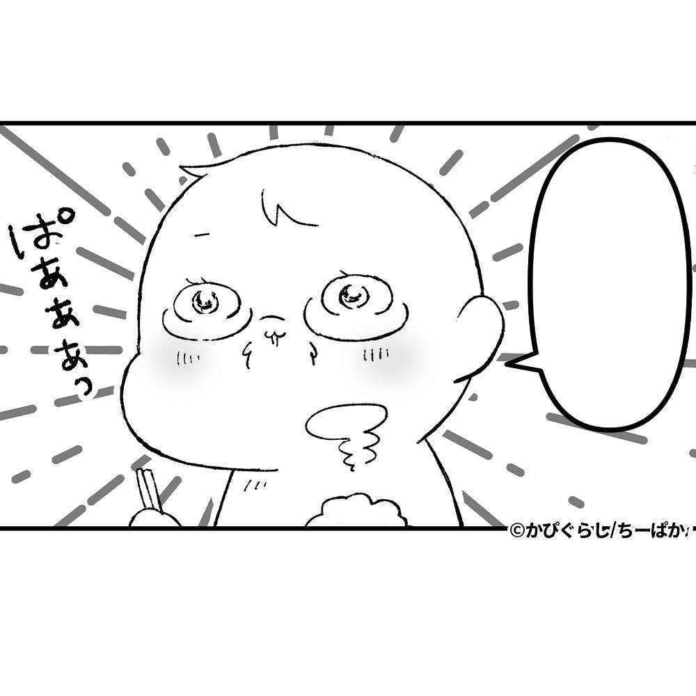 ちーぱか漫画フリー素材 ぱぁぁぁ