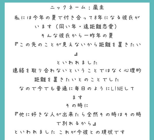 嵐圭さんからの恋愛相談_01