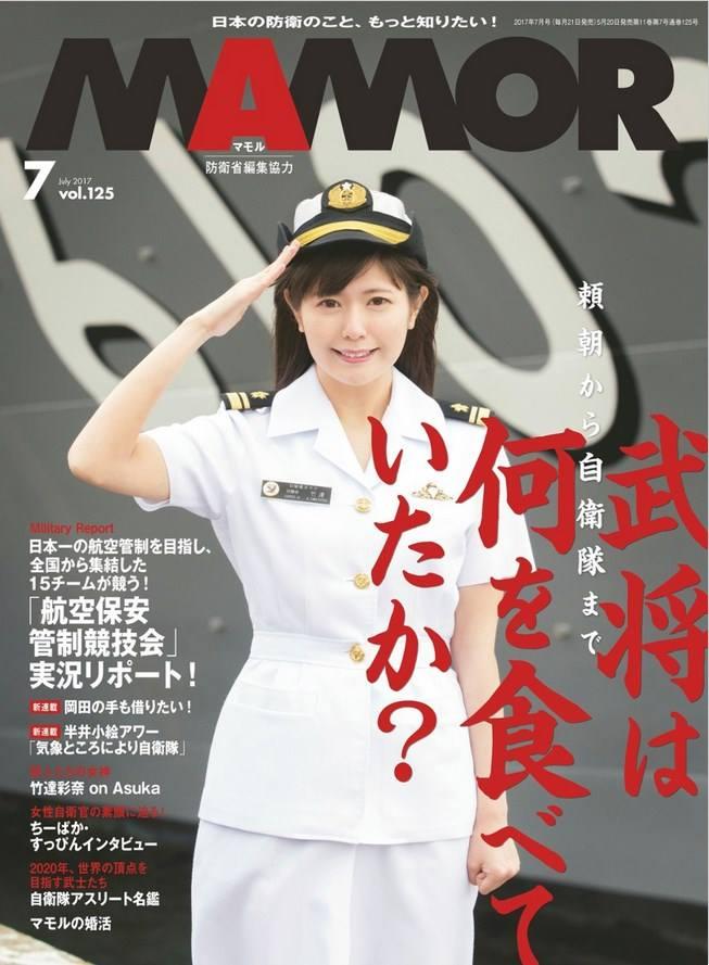 自衛隊オフィシャルマガジン MAMOR7月号 5月20日発行