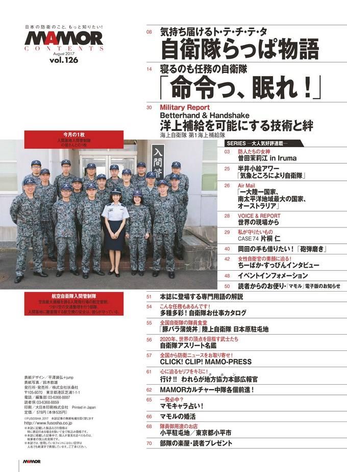 自衛隊オフィシャルマガジン MAMOR 6月21日発行目次