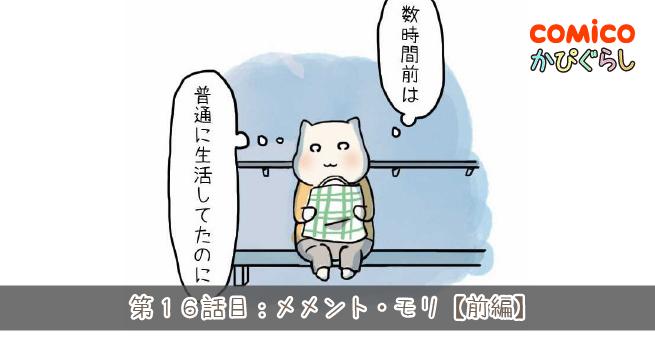 第16話目:メメント・モリ【前編】