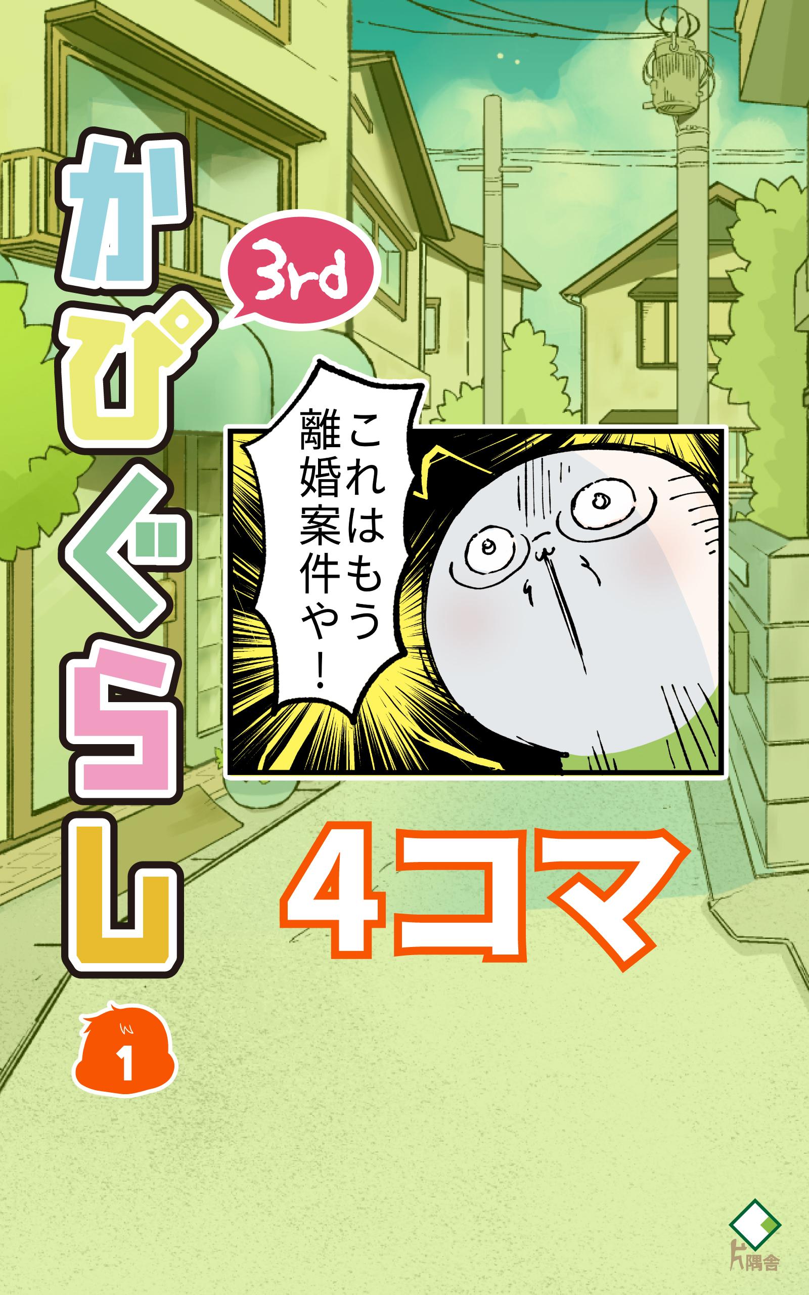 かぴぐらし3rd無料版 4コマ1巻 巻表紙